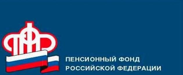 Пенсионный фонд РФ.jpg